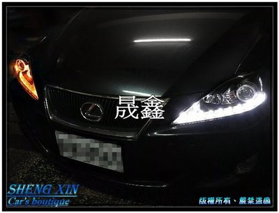 《晟鑫》全新 LEXUS IS250 350 類R8燈眉 IS-F 跑馬方向燈 黑底魚眼大燈組 可對應原廠HID_