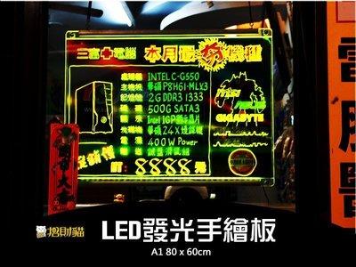 【招財貓LED】A1-H(橫)一片三用型 LED手寫廣告板/LED招牌/手寫板/燈箱/螢光板/廣告招牌