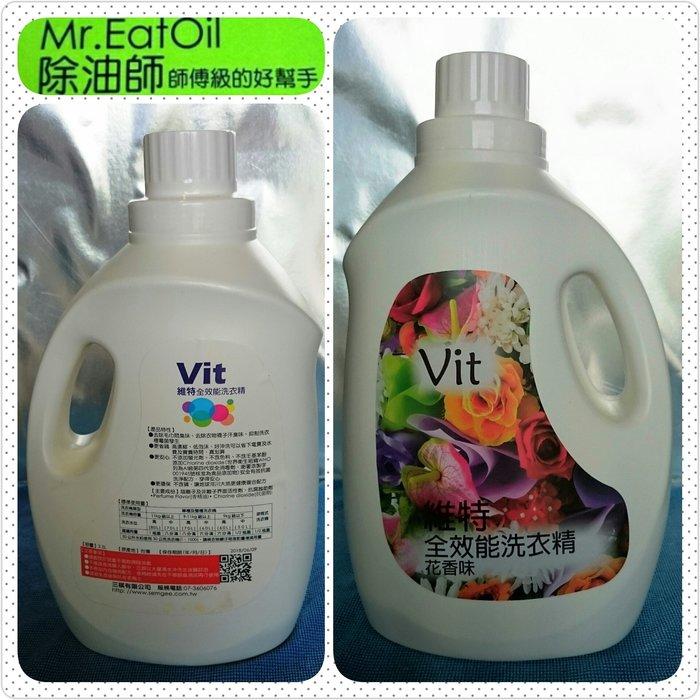 全效洗衣 濃縮省量  除臭除菌 清潔 花香清新 維特 全效能洗衣精 除油師 3.5L