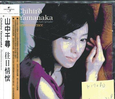 *真音樂* CHIHIRO YAMANAKA / REMINISCENCE 全新 K17080 (殼破)