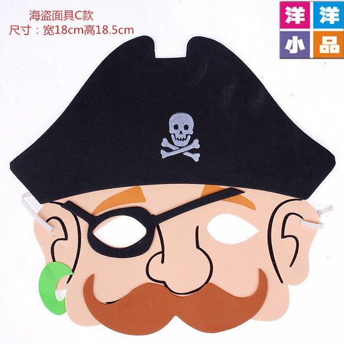 【洋洋小品Q版EVA舞會面具海盜船長面具咖啡鬍子】萬聖節化妝表演舞會派對造型角色扮演服裝道具恐怖面具舞會面具表演面具