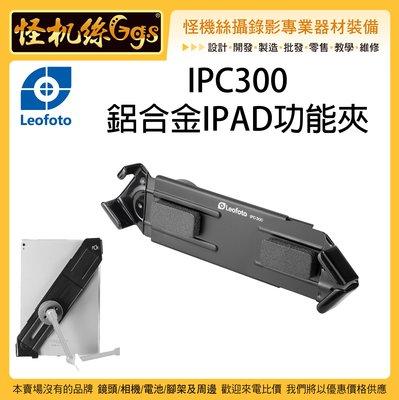 怪機絲 Leofoto 徠圖 IPC300 鋁合金IPAD功能夾 平板夾 阿卡快拆 監看 鋁合金 固定夾 1/4 3/8