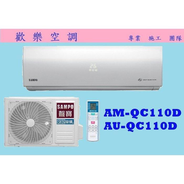 ❆歡樂空調❆SAMPO聲寶冷氣/AM-QC110D/AU-QC110D/冷專變頻精品系列