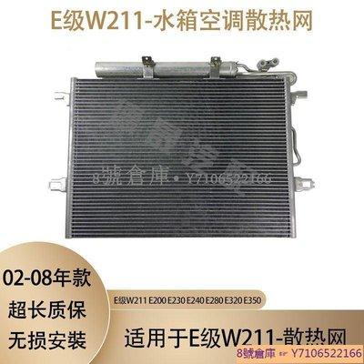 8號倉庫•BENZ 賓士E級W211水箱E200散熱網E230冷卻器E280冷凝器E320散熱器E350