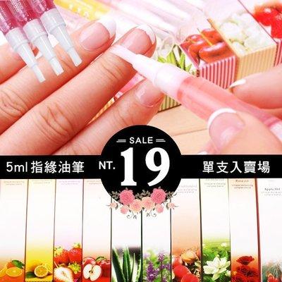 Nails Mall指甲彩繪&指緣油筆5ml 美甲護甲油 滋潤指緣死皮 硬皮 抑制角質增 玫瑰 茉莉