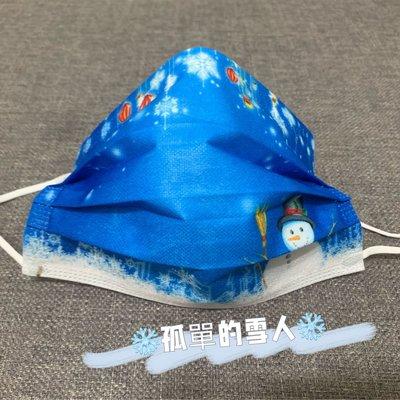 [韓娜]獨家冬款問候卡風4片ㄧ組?冰雪奇緣藍雪人❄️交換禮物?選這個平面成人口罩ㄧ次性搜尋?韓娜口罩)更多絕版款等您來收藏現貨供應中衛生品售出不退