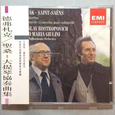 Rostropovich羅斯卓波維奇/德弗札克&聖桑-大提琴協奏曲 荷蘭版
