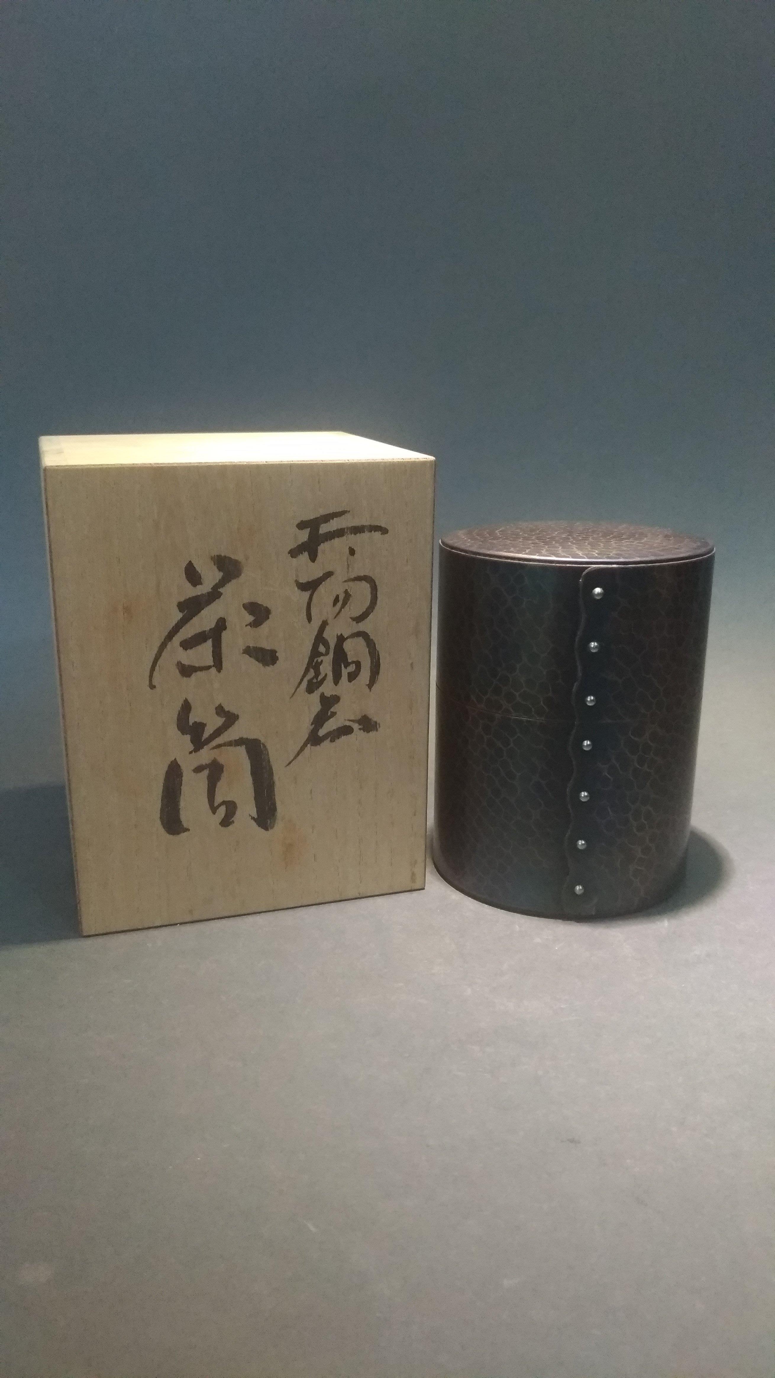 ☆清沁苑☆日本茶道具~鎚打銅器 富貴堂 紫金鎚目紋 茶筒 茶入 茶葉罐~d540
