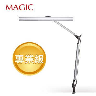 開學主打~MAGIC通用型雙臂LED護眼臂燈MA1388,燈光舒適自然、色彩真實,提供頂級專業工作與學習環境/非t5檯燈