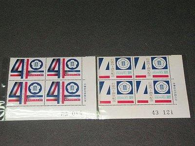 【愛郵者】〈四方連〉76年 行憲四十週年 2全 帶同位角+版號 上品 直接買 / 紀224 76-19四