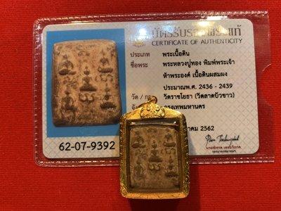 阿贊多同期 多位九大聖僧恩師 瓦那予他 龍婆通 2436-2439 百年粉燒五方古佛 純金雕花防水殼 沙馬公本會驗證卡