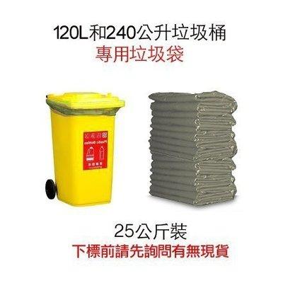 120公升和240公升垃圾袋25kg裝/資源回收垃圾袋/鄰里資源回收/超大尺寸垃圾袋/社區用大型垃圾桶垃圾袋/清潔垃圾袋