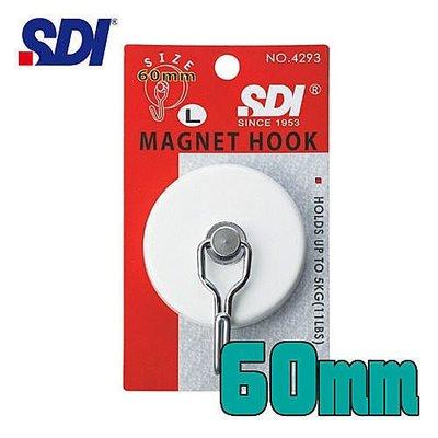 【量販30入】手牌 SDI 超級強力磁鐵掛勾(大) NO.4293 直徑60mm 可360度旋轉