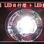 【炬霸科技】ESUSE LED 日行燈 霧燈 福燦 2合1 CRV BRZ 86 FOCUS SWIFT FIESTA