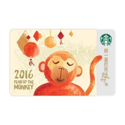 全新 星巴克 Starbucks 猴年吉祥隨行卡 可超取 面交 離島