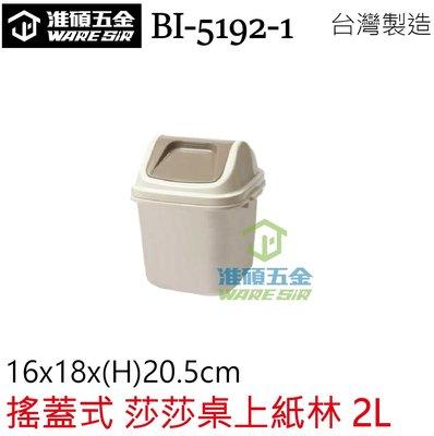 【淮碩五金】〔附發票〕BI-5192-1 搖蓋式 莎莎桌上紙林 2L 垃圾桶 垃圾筒 桌上紙簍 汽車 垃圾桶 台灣製造