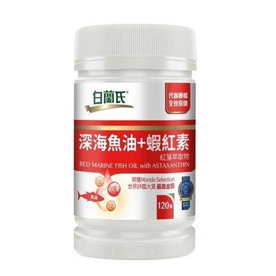 *萊爾富優惠*白蘭氏 深海魚油 蝦紅素 圓罐新包裝 最新效期公司正貨 白蘭氏蝦紅素 魚油