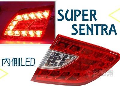 小傑車燈精品--全新 SUPER SENTRA 13 14 15年 尾燈內側 後燈 LED 後霧燈 倒車燈
