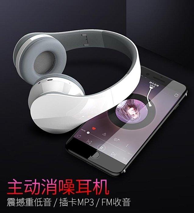 無線藍芽耳機頭戴式重低音運動音樂插卡游戲4.0耳麥手機電腦通用wy