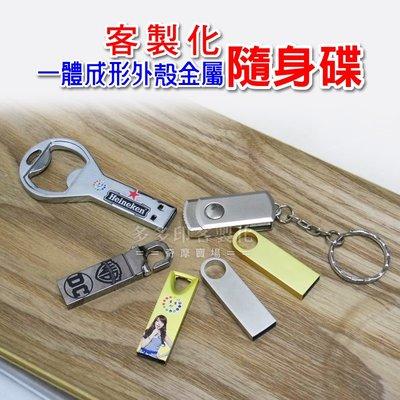 多多印 客製化 USB 金屬一體成形隨身碟 32G 金屬旋轉隨身碟 鑰匙圈 開瓶器造型隨身碟 訂做 公司行號禮贈品 訂製