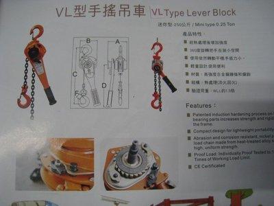 全新 VL型 手搖吊車- 1.5T*3M - P.S.K 台南市