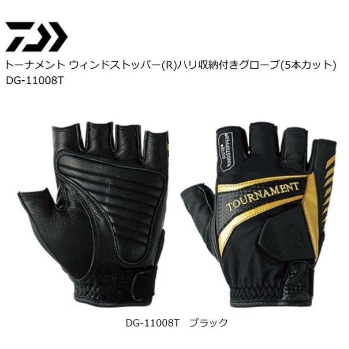 五豐釣具-DAIWA 頂級TOURNAMENT可收納魚鉤的五指釣魚手套DG-11008T特價1400元