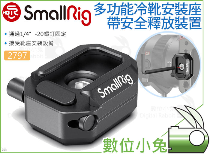 數位小兔【SmallRig 2797 安全釋放 多功能冷靴安裝座】冷靴架 冷靴座 穩定架 相機提籠 承架 兔籠 安裝支架