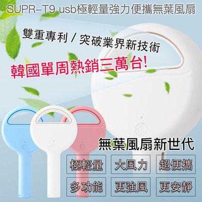 『韓國單周熱銷三萬台』 T9 極輕量專利設計強力便攜無葉風扇/體積小/風力強/更安靜-新品登場,獨家公司貨