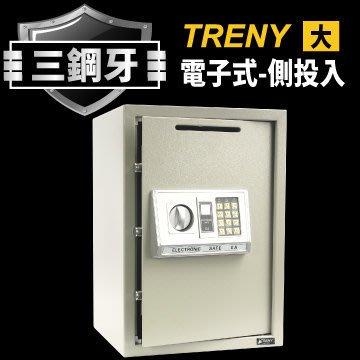 【TRENY直營】三鋼牙-電子式側投入型保險箱-大 保固一年 投入式 現金箱 保管箱 收納櫃 居家安全 50EA-DS