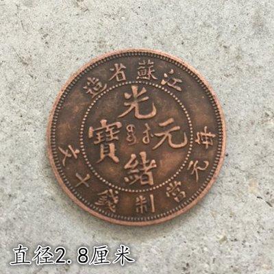 大清銅板銅幣江蘇省造每元當制錢十文背單龍直徑2.80厘米