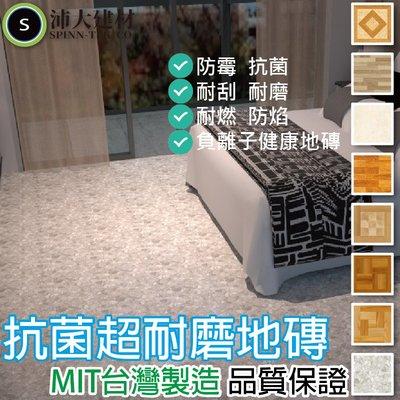 【沛大建材】台灣製 方型自黏地板 耐磨防刮地板 抗菌 防霉 PVC塑膠地板 仿石紋 仿木紋 免上膠 免施工【B62】