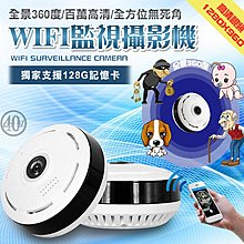 └3C館長┤360度全景WIFI監視器 雙向對講 多種模式 可回放 魚眼 廣角 攝影機 紅外線 夜視 HD8 現貨