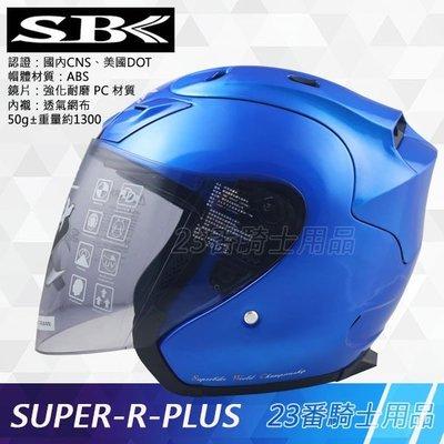 免運 SBK 安全帽|23番 SUPER R PLUS 素色 亮藍 3/4罩 半罩 雙D扣 鏡片快拆 內襯可拆 強化