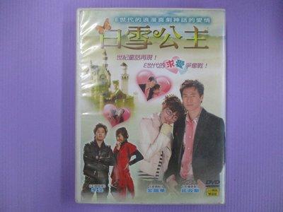 【大謙】《 白雪公主 》金晶華.李浣.延政勳.(全16集) 台灣正版二手DVD