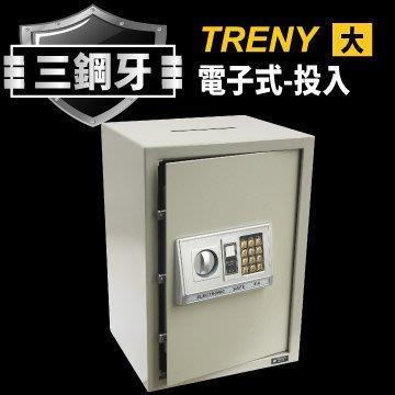 【TRENY直營】三鋼牙電子式投入型保險箱-大 HD-4427 保固一年 金庫 加油站 飲料店 保險櫃 金櫃 現金箱