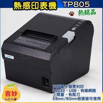TP805 熱感印表機  收銀出單機 電子發票機 廚房出單機 含稅價開票【吉妙小舖】58mm~80mm POS 印表機