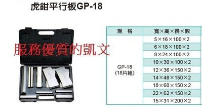 虎鉗平行板 GP-18 另有 GP-85