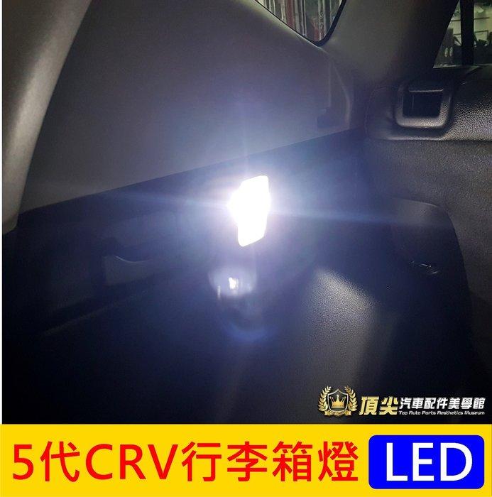 HONDA本田【5代CRV行李廂燈-2顆】2017-2021年CRV5代 5.5代專用 後廂LED燈 尾箱燈泡 白光小燈