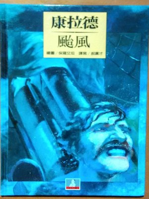大師名作繪本23 颱風 康拉德 格林文化 ISBN:9789578925670【明鏡二手書】