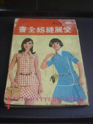 308誌【古書善本】裁縫專書 愛麗縫紉全書 基本原型 尺寸取法 王阿珠編著 58年初版