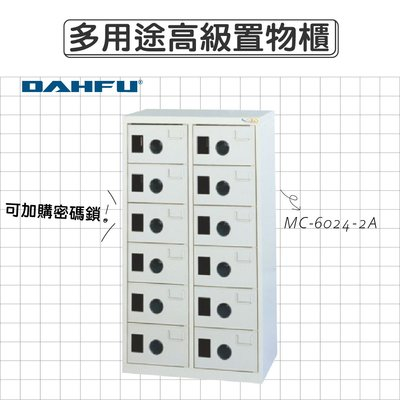 DAHFU大富 ABS塑鋼門片 905色多用途高級置物櫃 【MC-6024-2A】 收納櫃 鞋櫃 辦公用品 居家收納