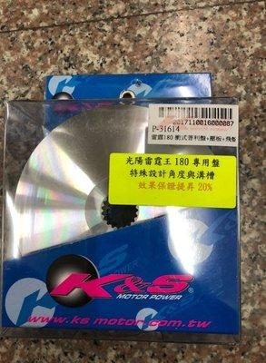 K&S 光陽雷霆王180專用普利盤組,RCK.雷霆王.雷霆180.RACINGS