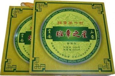 ☆福緣☆ 特級七子餅茶*金芽貢餅*限量珍藏*班章之星*生茶茶葉禮盒
