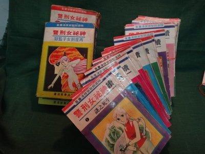【愛悅二手書坊 22-26】神秘女刑警 共28冊 作者:和田慎二  初版 經典早期懷舊漫畫