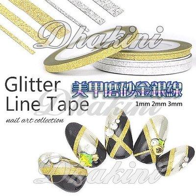 美甲飾品金銀線~《 美甲磨砂金銀線-寬1MM 2MM 3MM》~2色可選,彩繪線、金蔥線、金屬線貼紙帶背膠