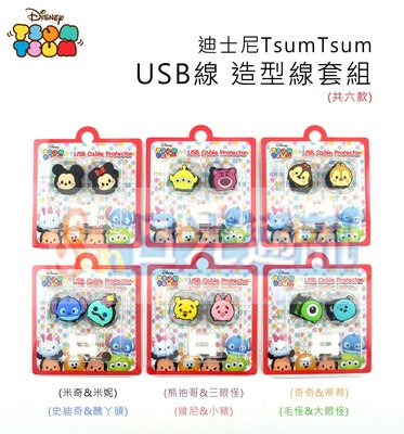 s日光通訊@【Disney】【新品】迪士尼TsumTsum USB 線造型線套組 共六款 卡通款 Q版