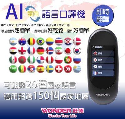 嘉義館 原廠保固一年贈收納袋【WONDER 旺德】AI雙向語言翻譯機 WM-T01W 可翻譯26國語言 旅遊學習工作必備