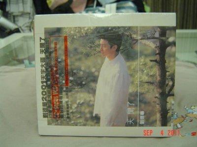 劉德華 2001年 天開了   專輯 限量典藏版 (全新/未拆封/非再版/已絕版)  特價:2000元