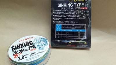 【欣の店】HARIMITSU SINKING 高比重 雙色8股PE線 鬼首包 2.5號 烏鰡專用