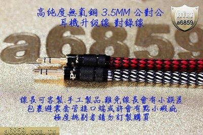 高純度無氧銅 3.5MM 公對公 耳機升級線 對錄線